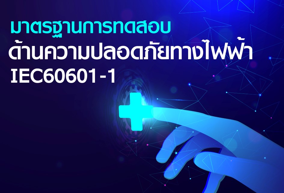Web_Banner _สวทช_3-1-09 size 945×642 (Custom)
