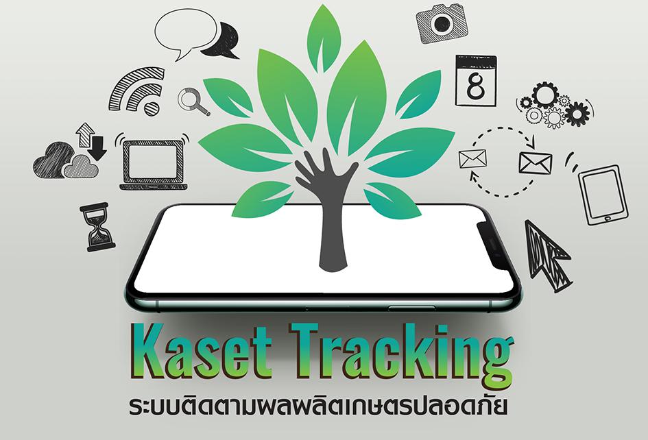 Kaset Tracking ระบบติดตามผลผลิตเกษตรปลอดภัย