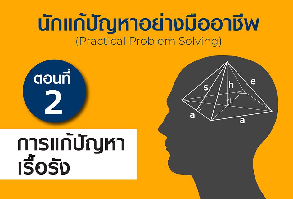 นักแก้ปัญหาอย่างมืออาชีพ (Practical Problem Solving) ตอนที่ 2 การแก้ปัญหาเรื้อรัง