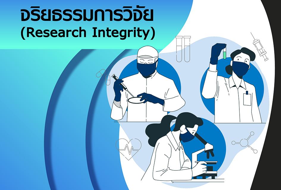จริยธรรมการวิจัย (Research Integrity)