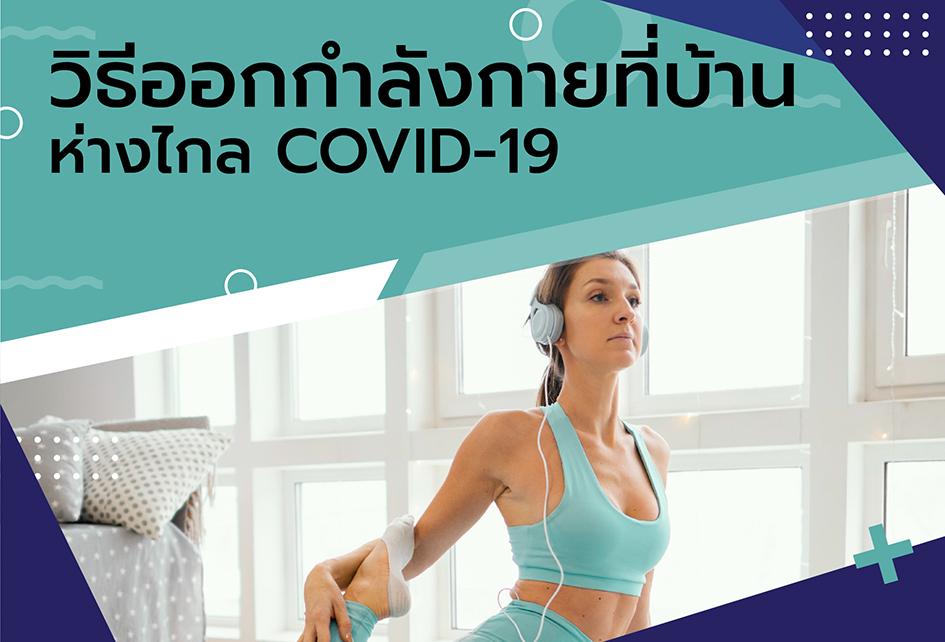 วิธีออกกำลังกายที่บ้าน ห่างไกล COVID-19