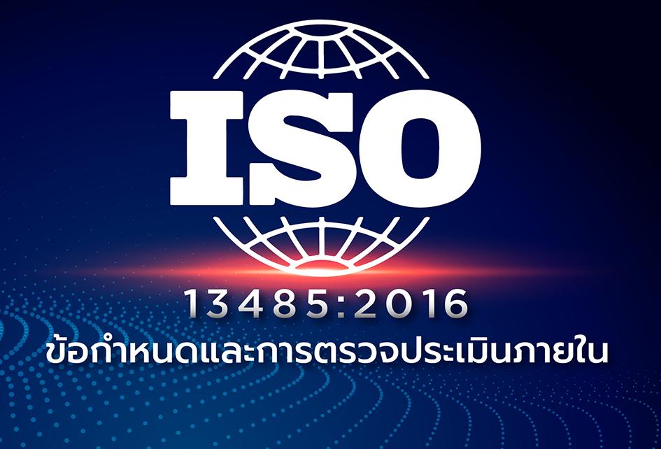 ISO 13485:2016 ข้อกำหนดและการตรวจประเมินภายใน